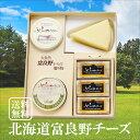 【北海道 富良野チーズ工房セット1】 チーズ 詰め合わせ ギフト【送料無料】 ランキングお取り寄せ