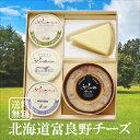 チーズ 詰め合わせ ギフト 北海道産 富良野チーズ工房セット3【送料無料】