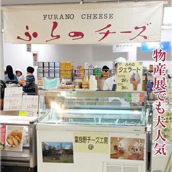北海道バターセット富良野チーズ工房
