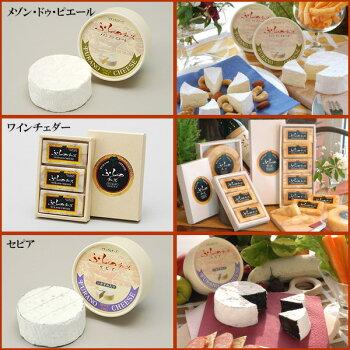 北海道富良野チーズ工房セット2