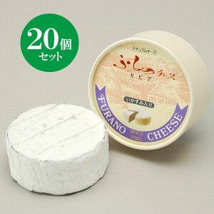 北海道 富良野チーズ工房 セピア(いかすみパウダー入り) 20個