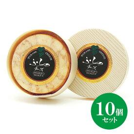 北海道 富良野チーズ工房 ワインチェダー(丸型) 10個