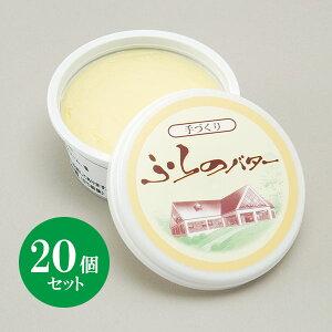 北海道 富良野チーズ工房バター 20個