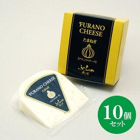 北海道 富良野チーズ工房 たまねぎ(ゴーダタイプ) 10個