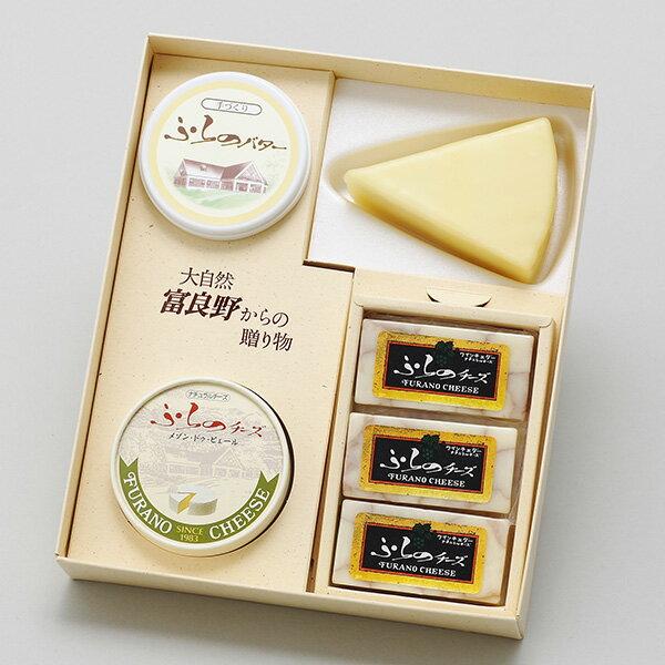 【ギフト 送料無料】富良野チーズ工房セット1 北海道 チーズ バター 詰め合わせ