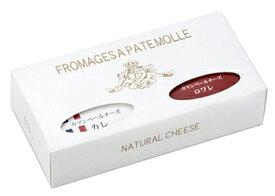 カマンベールチーズ 北海道 選べる2個セット 詰め合わせ 無添加 クレイル 送料無料