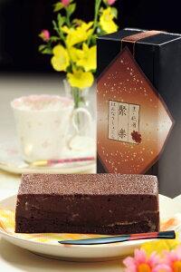 【送料無料】チョコレートケーキ チョコケーキ 京のテリーヌ 聚楽 1個 セイロン紅茶付き 誕生日ケーキ ギフト