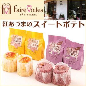 スイートポテト まるやまポテト(黄・紫ミックス) 10個入り箱