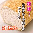 【送料無料】ミルクレープロール プレーン 2個セット【ミルクレープロールケーキ】京都 お土産