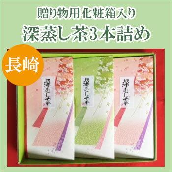 お茶【ギフト対応可能】【送料無料】長崎県産 さざのお茶 深蒸し茶3本詰め ギフト