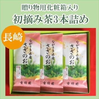 お茶 ギフト【送料無料】長崎県産 さざのお茶 初摘み茶3本詰め ギフト