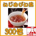 ねじめびわ茶 300包【送料無料】【産地直送】【鹿児島】【十津川農場】