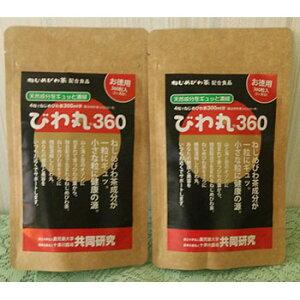 「びわ丸360」2袋 計720粒【送料無料】【産地直送】【鹿児島】【十津川農場】