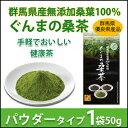 【送料無料】【専用スプーン付き】桑茶 粉末 無農薬 国産 桑の葉茶 ぐんまの桑茶(パウダータイプ) 1袋(50g)