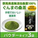 【送料無料】【専用スプーン付き】桑茶 粉末 無農薬 国産 桑の葉茶 ぐんまの桑茶(パウダータイプ) 3袋(各50g)