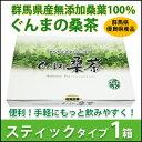 【送料無料】桑茶 パウダー 無農薬 国産 桑の葉茶 ぐんまの桑茶(パウダースティック) 1箱30包