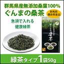 桑茶 無農薬 国産 桑の葉茶 ぐんまの桑茶(緑茶タイプ) 1袋(50g)