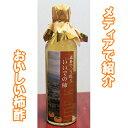 美味しい柿酢 2本セット【送料無料】【産地直送】【山形産】