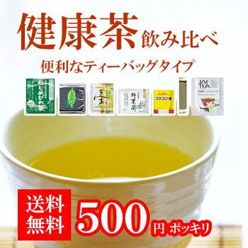 【送料無料1000円ポッキリ】健康茶ティーバッグ飲み比べセット(桑茶/ねじめびわ茶/柿の葉茶/グァバ茶/ウコン茶/ぎん茶)各3包計18包