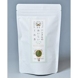 【国産】桑茶 ピュアリーフ2袋セット 桑の葉茶 茶葉