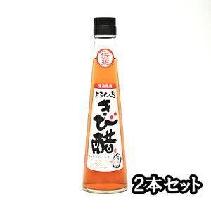 よろん島 きび酢 伝統きび酢(200ml)2本セット