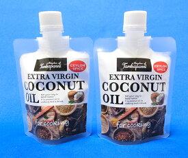 【送料無料】ココナッツオイル オーガニック エキストラバージン 135g 2袋セット【無添加 スリランカ産】