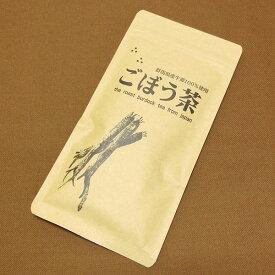 【送料無料 1000円ポッキリ】ごぼう茶 国産 群馬県産ごぼう100% 無添加 ほうじ茶タイプ 1袋50g
