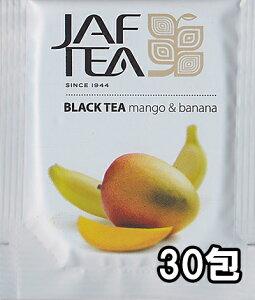 マンゴバナナ(30包)おいしい紅茶シリーズ JAF TEA 紅茶 送料無料 ティーバッグ フレーバーティー