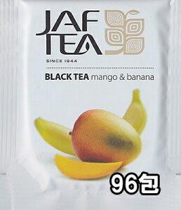マンゴバナナ(96包)おいしい紅茶シリーズ JAF TEA 紅茶 送料無料 ティーバッグ フレーバーティー