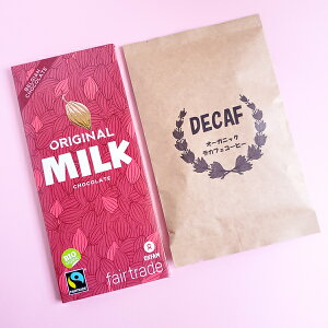 【送料無料】フェアトレード オーガニック 無添加 ベルギーチョコレート デカフェ コーヒー プチギフトセット