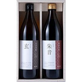 御蔵酢 玄米黒酢+酒粕赤酢セット 各900ml