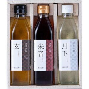 御蔵酢 玄米黒酢+酒粕赤酢+酒粕白酢セット 各300ml 3本ギフトセット