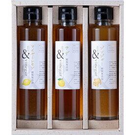【選べる】飲む酢 &vinegar 3本ギフトセット(マイヤーレモン、ゆず、ジンジャー生姜、ブルーベリー、青梅、甘夏、いちじく)