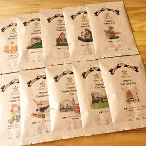【送料無料】全15種類 オーガニック 紅茶 茶葉 飲み比べセット 選べる3袋 デカフェ カフェインレス 有機栽培(無農薬) ギフト おしゃれ 【世界三大銘茶】アールグレイ ダージリン アッサム