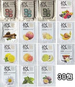 紅茶 福袋 おいしい紅茶シリーズ30包(15種×2包) JAF TEA お試し ティーバッグ ハーブティー フレーバーティー 紅茶アソート