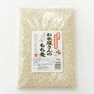 【送料無料】お米屋さんのもち麦 お得な5kg(1kg×5袋) もち性のもち麦! 低カロリー 食物繊維が豊富【スーパーフード】