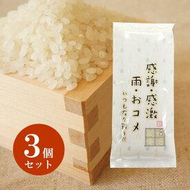 【退職 お礼 プチギフト】感謝・感激 雨・お米 真空パッケージ 全8種類から選択 お米(手渡し袋付き) 3個セット