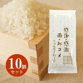 【退職 お礼 プチギフト】感謝・感激 雨・お米 真空パッケージ 全8種類から選択 お米(手渡し袋付き) 10個セット