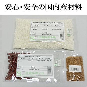 【送料無料】【1000円ポッキリ】お赤飯セット約3人分(新潟産こがねもち・群馬産ささげ・群馬産金ごま)簡単レシピ付き