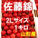さくらんぼ 佐藤錦 2Lサイズ 1キロ【送料無料】【山形産】
