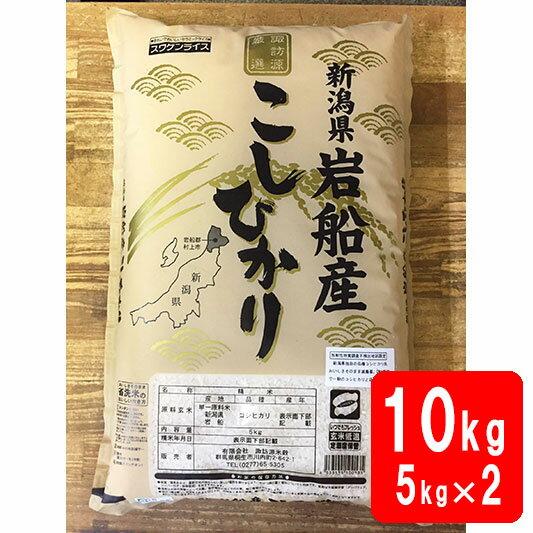 【省洗米】 【送料無料】 新潟県岩船産コシヒカリ 10kg(5kg×2袋)