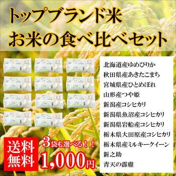 【送料無料】【1000円ポッキリ】国内7大産地から選べるお米7の食べ比べセット3袋を選択