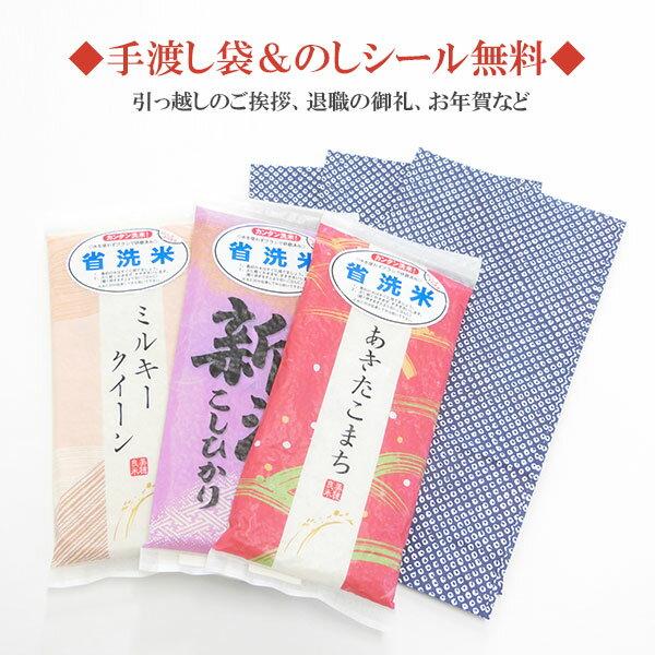 【引越し 挨拶】【退職 お礼】全8種類から選択 お米(手渡し袋付き) 10個セット