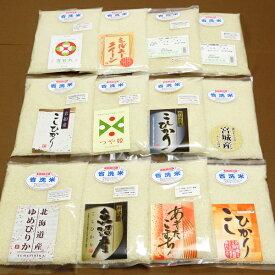 全14種類 お米の食べ比べ 選べる2袋(各900g)【すわげんの省洗米】