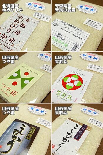 【送料無料】【1000円ポッキリ】7大産地から選べる3袋を選択お米の食べ比べセット