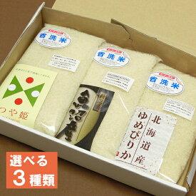 全14種類 お米の食べ比べ ギフトセット 選べる3袋(各900g) (雪若丸 新之助 青天の霹靂)【すわげんの省洗米】