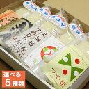 令和元年産 全14種類 お米の食べ比べ ギフトセット 選べる5袋(各900g) (雪若丸 新之助 青天の霹靂)【すわげんの省洗米】