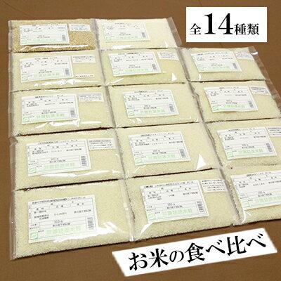 【送料無料 1000円ポッキリ】全15種類 お米の食べ比べ お試しセット 選べる3袋(各300g 約2合)【青天の霹靂 新之助 雪若丸】【すわげんの省洗米】