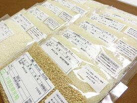 【送料無料】全15種類 お米の食べ比べ 選べる 30個セット(各300g 約2合)【青天の霹靂 新之助 雪若丸】【すわげんの省洗米】