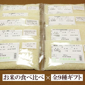 送料無料【すわげんの省洗米】全15種類 お米の食べ比べ ギフトセット 選べる9袋(各300g 約2合)